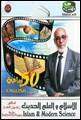 cdr-alislam-wal-ilm-alhadith-dr-zaghloul-el-naggar