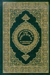 tafsir maariful quran bangla pdf free download